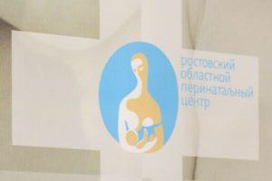 Государственное бюджетное учреждение Ростовской области «Перинатальный центр»