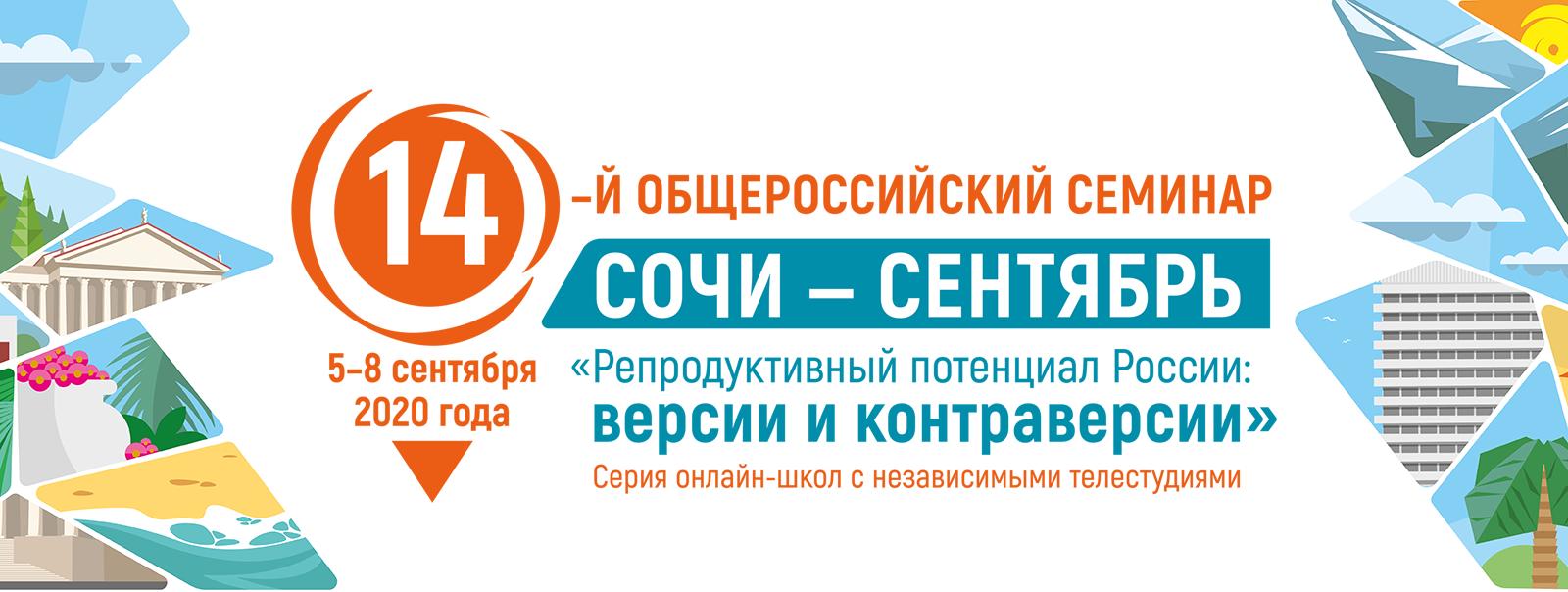 Вручения национальной премии «Репродуктивное завтра России 2020»